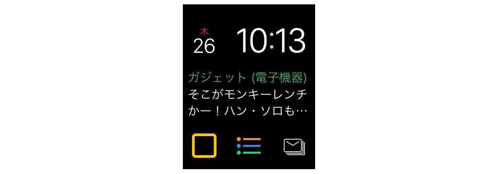 [画像]カメリオのコンプリケーションのスクリーンショット。ニュースタイトルが表示される。